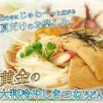 h-kitsune13_img_03