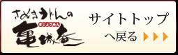 さぬきうどんの亀城庵サイトトップページへ
