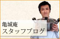 亀城庵スタッフブログはこちらから