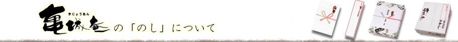 亀城庵の「のし」について