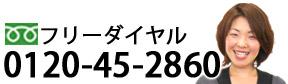 フリーダイヤル 0120-45-2860