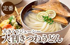 じゅわ~っと広がる美味しさ 黄金の大判きつねうどんセット