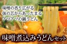 フワッと広がる味噌の香り 味噌煮込みうどんセット