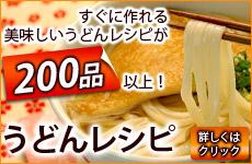 レシピ200品以上!うどんを美味しく食べるレシピ
