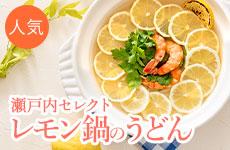 レモン鍋のうどん