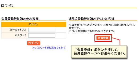 新規会員登録の方法 1