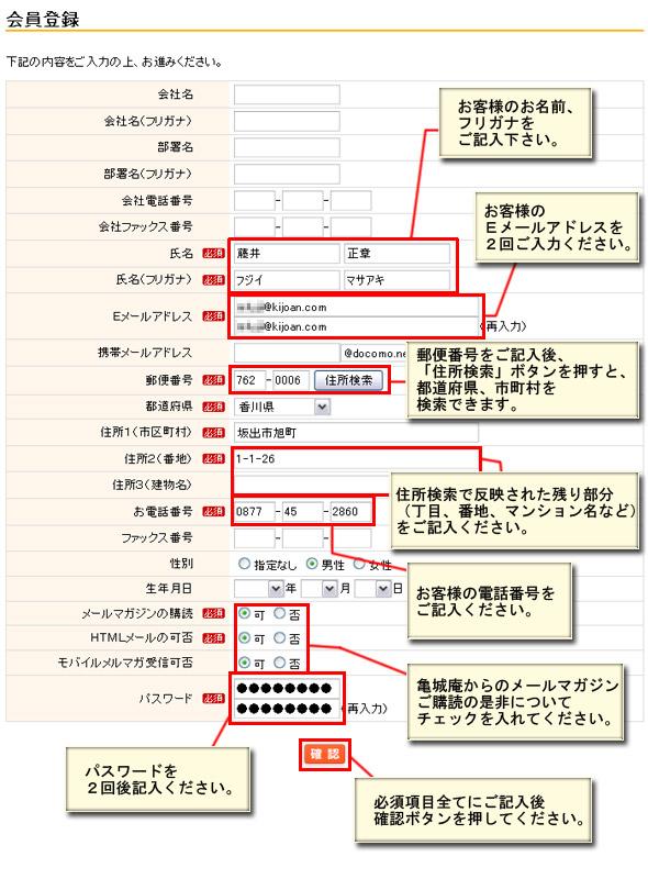 新規会員登録の方法 2