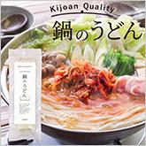 鍋専用麺 鍋のうどん