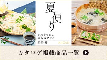 さぬきうどんの亀城庵カタログ掲載商品一覧