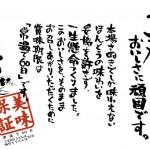yudekata_old001