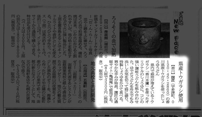 shinbun_140728