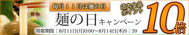 sp-bnr_md_pointx10_140811_640x120
