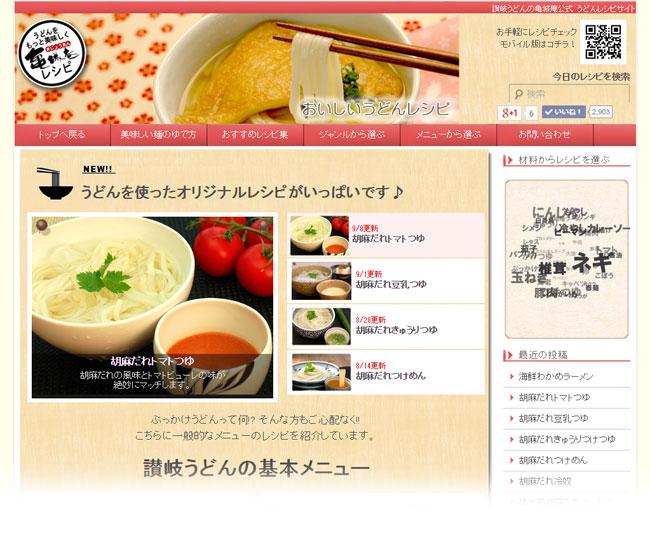 recipe-site_1409