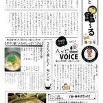 ツルっと亀~る_第10号
