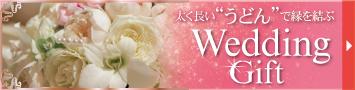 t-bnr_Wedding_p_355x90