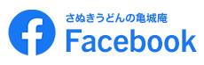 さぬきうどんの亀城庵facebook
