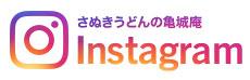 さぬきうどんの亀城庵instagram