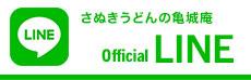 さぬきうどんの亀城庵Line