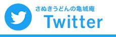 さぬきうどんの亀城庵Twitter