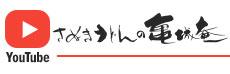 さぬきうどんの亀城庵YouTube