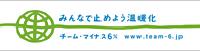 >チーム・マイナス6%
