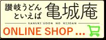 さぬきうどんの亀城庵通販サイトトップページへ