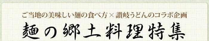 ご当地の美味しい麺の食べ方×讃岐うどんのコラボ企画。【麺の郷土料理特集】